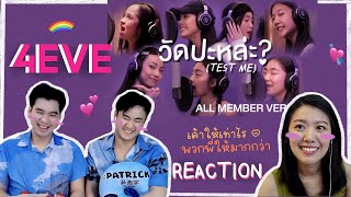 BUT WE LOVE U MORE [REACTION]🌈4EVE - วัดปะหล่ะ? (TEST ME)👭VER. ALL MEMBER l ชะนีหาทำxpoomalone