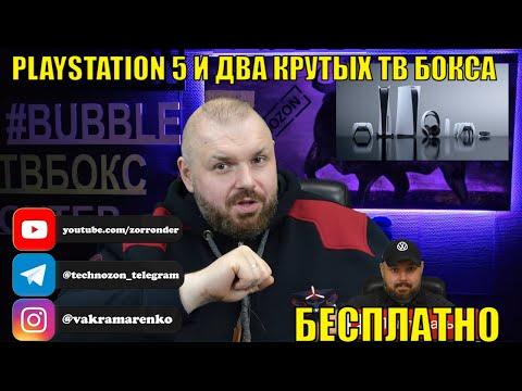 PLAYSTATION 5 И ДВА КРУТЫХ ТВ БОКСА БЕСПЛАТНО РАЗДАЁТ В ПОДАРОК TECHNOZON ПОДПИСЧИКАМ