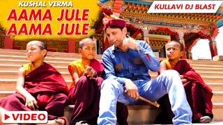 Aama Jule Aama Jule Himachali Song | Kullvi DJ Blast | Kushal Verma, Ranju | SMS NIRSU