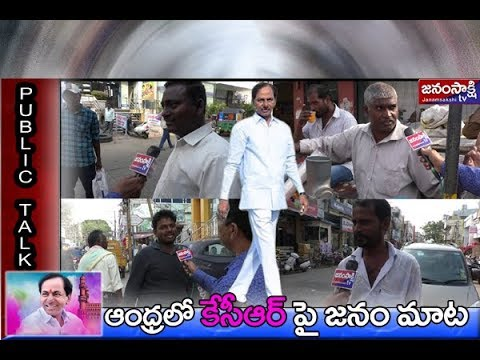 Andhra People Opinion on KCR
