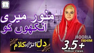 Munawar Meri Ankho | Huria Fahim