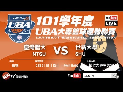 [UBA]臺灣體大VS 世新大學 101學年度男一級 複賽- SSUtv Live
