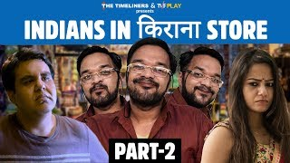 Indians In Kirana Store - Part 2   भईया सूजी हैं क्या?   The Timeliners