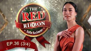THE RED RIBBON ไฮโซโบว์เยอะ | EP.36 ไก่,ตุ๊ยตุ่ย,พิงกี้,ต๊ะ [3/4] | 16.02.63