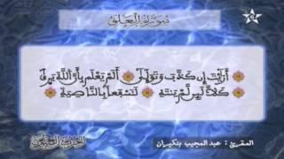 HD ما تيسر من الحزب 60 للمقرئ عبد المجيد بنكيران