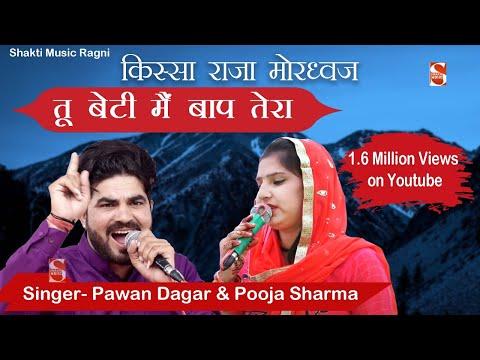 तू बेटी मैं बाप तेरा। रागनी सुनकर आँसू नहीं रोक पाओगे। Pawan Dagar, Pooja Sharma । Shakti Music