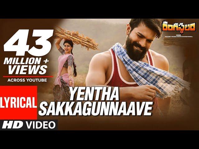 Yentha Sakkagunnaave Audio Song | Rangasthalam Movie Songs | Ram Charan, Samantha