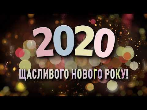 ✅❄️Щасливого Нового Року 2020!❄️З НОВИМ РОКОМ 2020!❄️