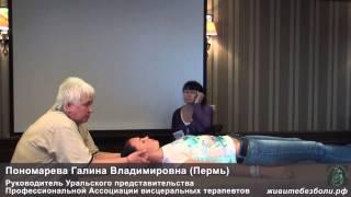 Г. Пономарева - Работа с 12 диафрагмами для коррекции висцеральных дисфункций