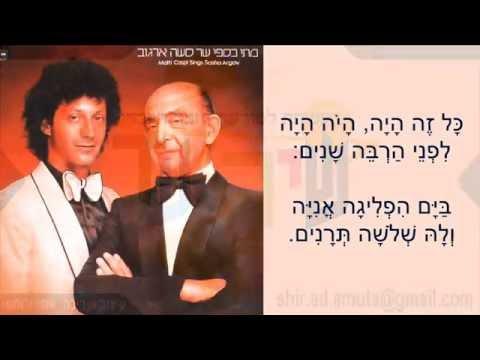 שיר ההפלגה - לאה גולדברג | אלכסנדר סשה ארגוב | בביצוע מתי כספי - Shir HaHaflaga