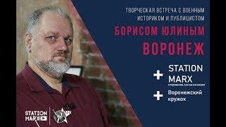 Встреча с Борисом Юлиным в VRN