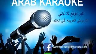 يونس - محمد منير - كاريوكي تحميل MP3