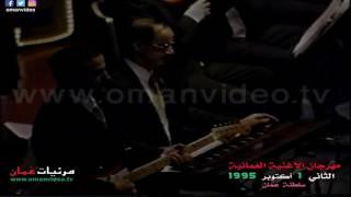 اغاني طرب MP3 من زمان - غناء : سالم العريمي ( مهرجان الأغنية العُمانية الثاني 1-10-1995 ) سلطنة عُمان تحميل MP3