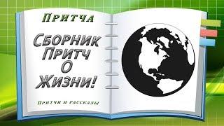 Сборник Мудрых Притч О Жизни!