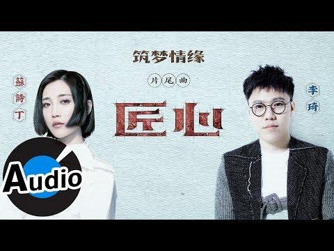 李琦、蘇詩丁 - 匠心(官方歌詞版)- 電視劇《築夢情緣》片尾曲