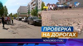 Великий Новгород посетили эксперты проекта «Дорожная инспекция ОНФ/Карта убитых дорог»