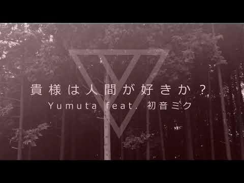 Yumuta - 貴様は人間が好きか?