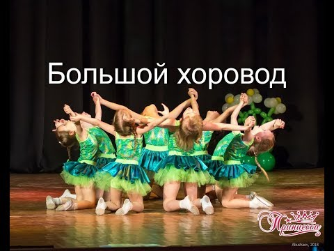 """Танцевальная школа """"Принцесса"""".Танец """"Большой хоровод""""(фр)."""
