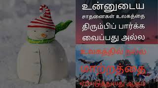 Achievement Quotes || Tamil || Thirumurugan|| TM