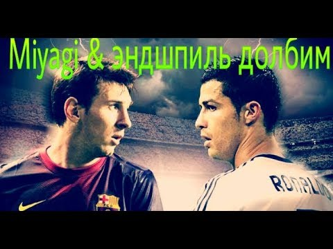 Miyagi & эндшпиль долбим  Ronaldo & Messi