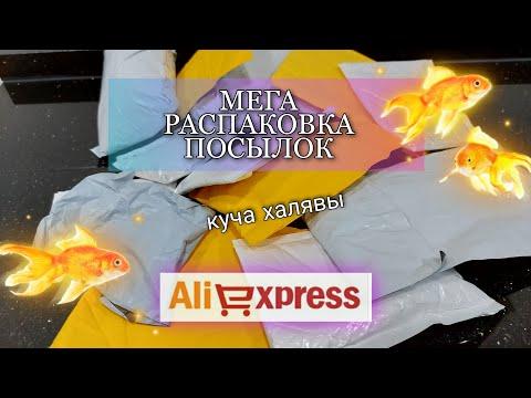 МЕГА Распаковка Товаров с АлиЭкспресс 🤩 Куча всего, особенно ХАЛЯВЫ 😜👍💥