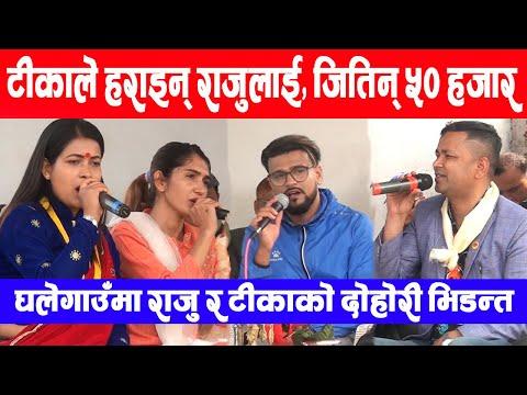 राजु परियारलाइ हराएर ५० हजार जितिन् टीका सानुले || Raju Pariyar VS Tika Sanu ||
