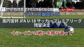 ジュビロ磐田U-18高円宮杯 JFA<br>U-18サッカープレミアリーグ 残留決定