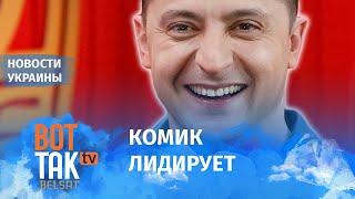 Как Зеленский переиграл Порошенко и Тимошенко