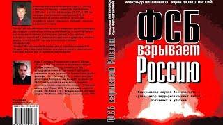 ФСБ взрывает Россию - дело Александра Литвиненко