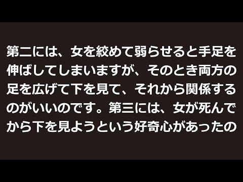 40人を強姦・レイプ 小平義雄事件【凶悪事件・強姦事件・死刑判決・閲覧注意】