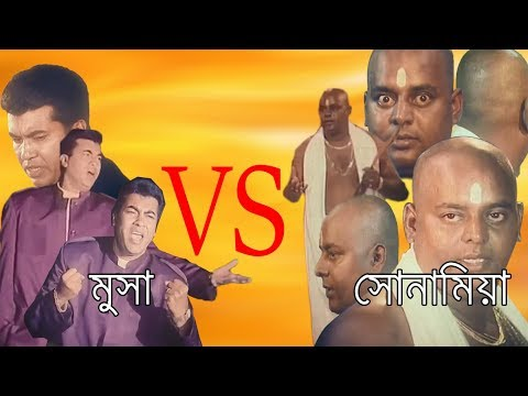 SADIST MUSA  | Bangla Movie Review Koshto |  Dipjol |  Manna |  Moushumi |