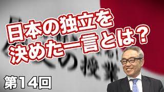 第14回 天子?皇帝?天皇?日本の独立を決めた一言とは?