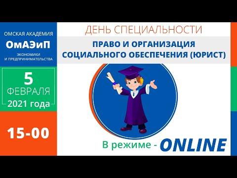 День специальности - Право и организация социального обеспечения (ЮРИСТ) ONLINE!