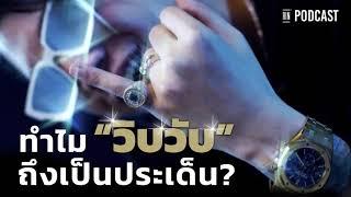 RIN PODCAST: ทำไม WIP WUP (วิบวับ) ถึงเป็นประเด็น ? | RAP IS NOW