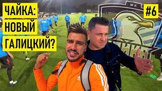 ЧАЙКА - Премьер-Лига в селе / Коррупция в футболе / Академия за 1 млрд