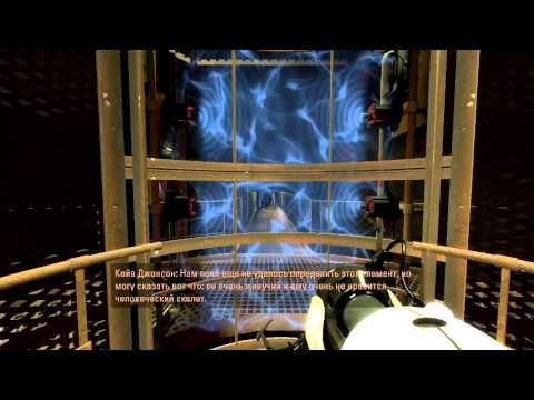 Прохождение Portal 2. Глава 6: Падение