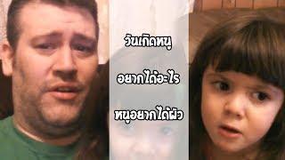 รวมคลิป Fail พากย์ไทย #20