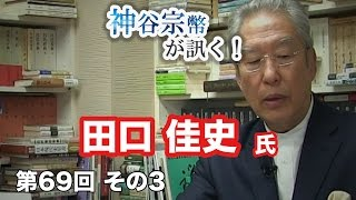 第69回③ 田口佳史氏:江戸の教育に見られる人格教養教育