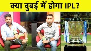 AAJ KA AGENDA: क्या वाकई इस साल का IPL Dubai या Sri Lanka में होगा? | Vikrant Gupta & Rahul Rawat