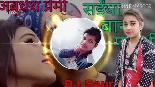 Hindi gana DJ par ke Inder Raj