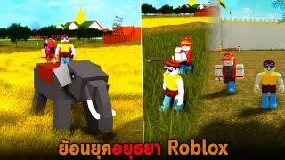 ย้อนยุคอยุธยา Roblox