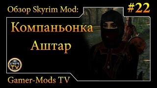 ֎ Компаньонка Аштар ֎ Обзор мода для Skyrim #22