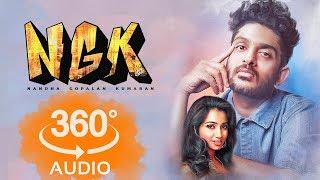 NGK - Anbe Peranbe - 360 Audio - Sid Sriram Hits - Shreya Ghoshal