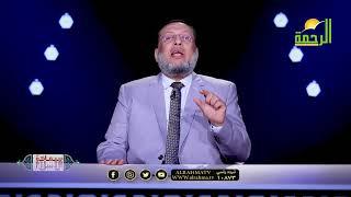 سماحة النبى مع غير المسلمين ح 16 برنامج سماحة الإسلام مع فضيلة الدكتور محمد الزغبي