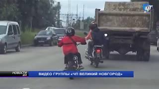 По новгородским улицам на мотоциклах ездят дети