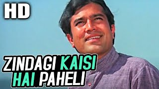 Zindagi Kaisi Hai Paheli   Manna Dey   Anand 1971 Songs । Rajesh Khanna, Amitabh Bachchan