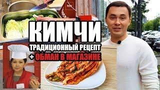 Корейская кухня, Кимчи. Обман в магазинах и традиционный рецепт КИМЧИ по-южнокорейски.