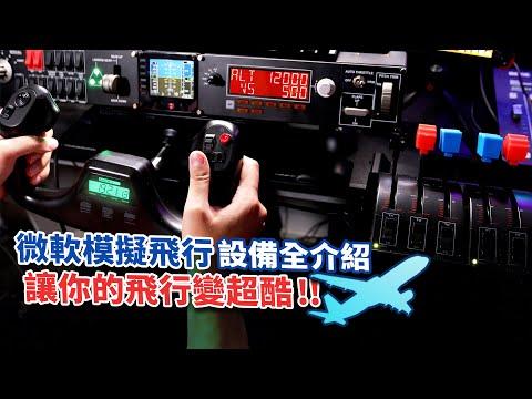 星期天玩模擬飛行2020搭配方向盤及座艙