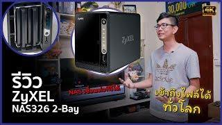 zyxel nas326 manual - मुफ्त ऑनलाइन वीडियो