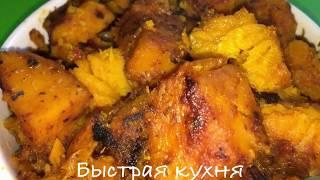 Тыква по-гречески. Постное Ооочень вкусное блюдо.